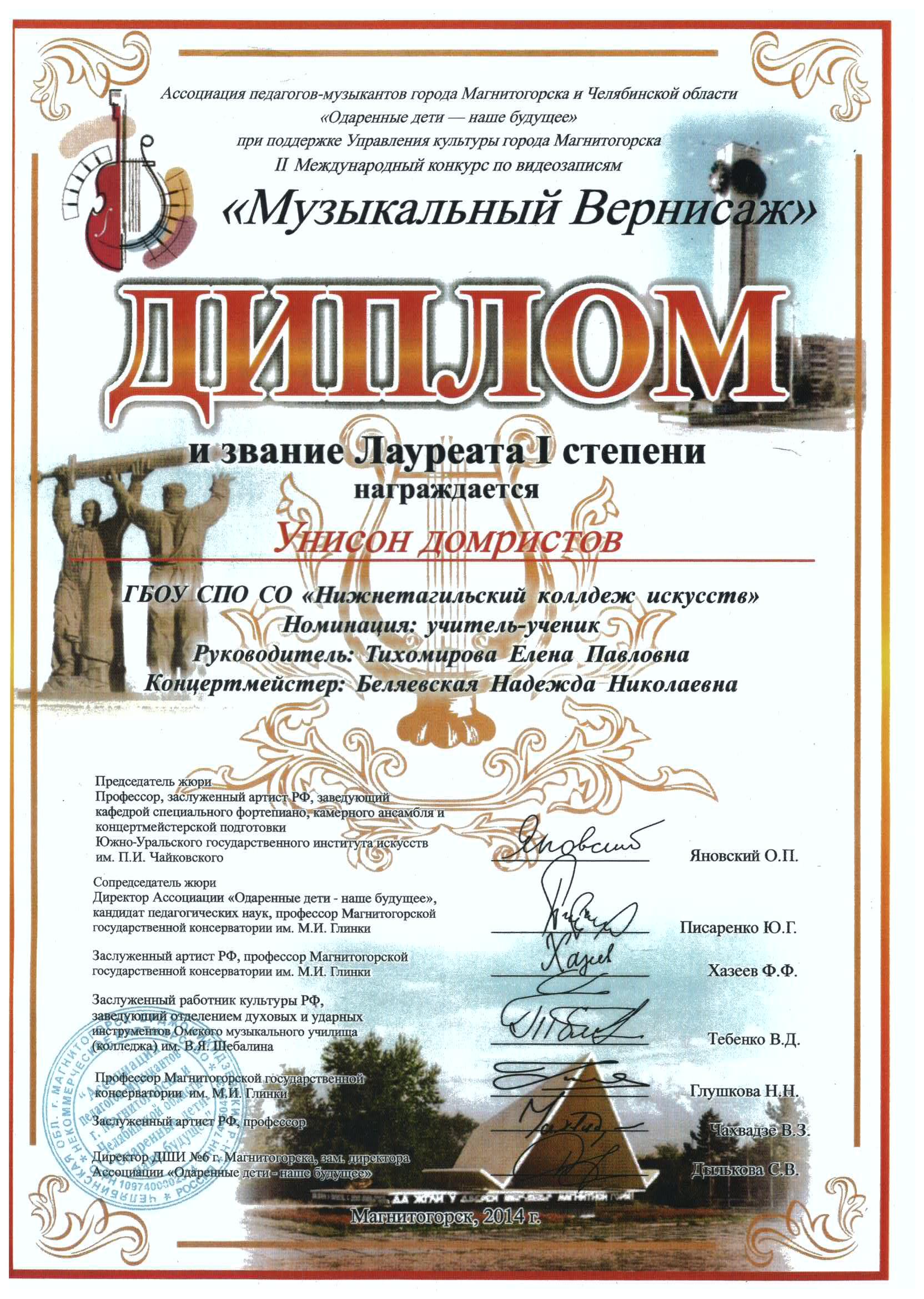Международный конкурс музыкальный вернисаж магнитогорск